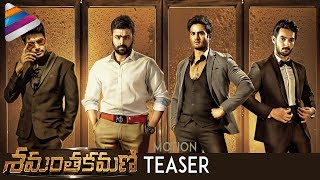 Samanthakamani Movie Teaser | Pre Look | Nara Rohit | Sundeep Kishan | Sudheer Babu | Aadi