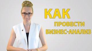 видео анализ интернет сайта
