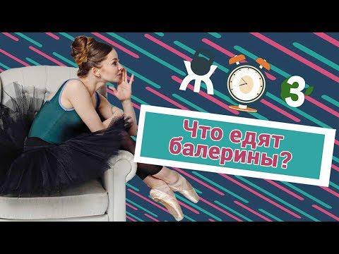 Евгения Образцова: диета балерины Большого театра - о2тв: ЖОЗ