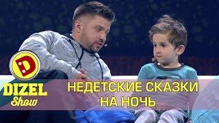 Как уложить ребенка спать - взрослые сказки | Дизель шоу Украина