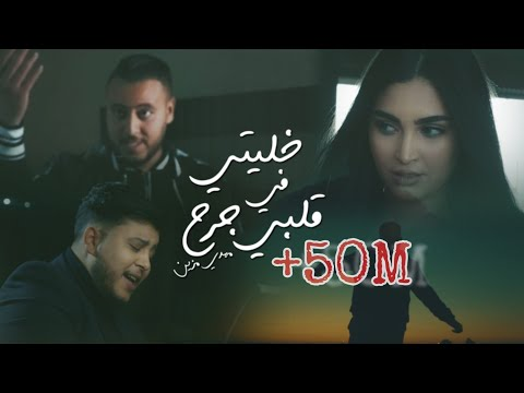 Mehdi Mozayine - Khaliti Fi Galbi Jarh (Official Video) مهدي مزين - خليتي في قلبي جرح
