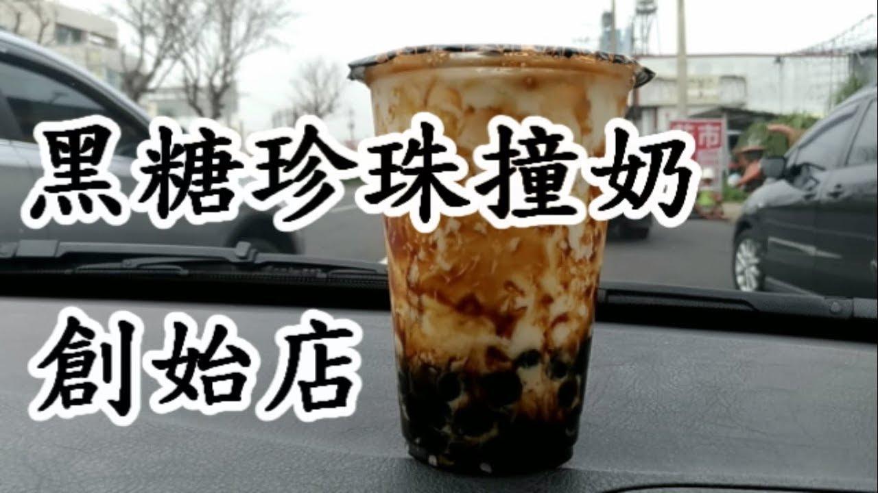 黑糖珍珠撞奶 創始店 - YouTube