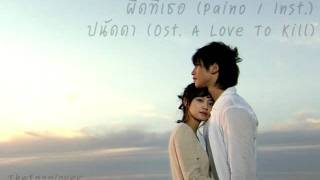 ผิดที่เธอ (Piano / Inst.) - ปนัดดา (Ost. A Love To Kill)