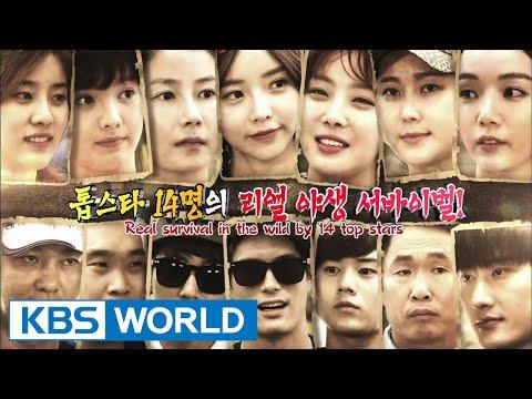 Let's Go! Dream Team II   출발드림팀 II :  Hainan Survival - Part 1 (2014.09.13)