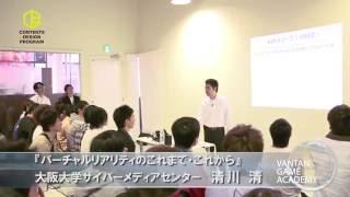 サムネイル:【バンタンゲームアカデミー】 VRのこれまでとこれから(3/6)
