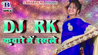 DJ RK धमाका New Bhojpuri Dj Remix Song 2018 Kuw1080P HD