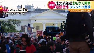 米大統領選まもなく開票 暴動懸念ワシントン厳戒(2020年11月4日) - YouTube