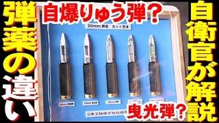 【自衛官が解説】弾薬の違い20mm弾・小松基地航空祭2015