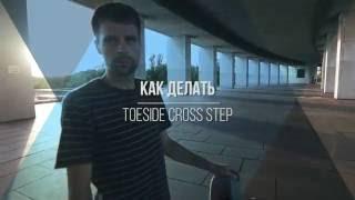 Как делать Toeside cross step на лонгборде. Видео урок.