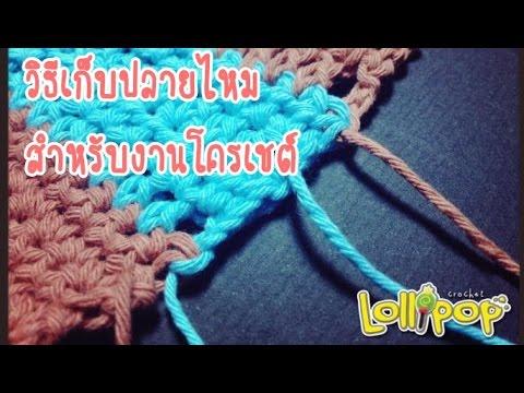 วิธีเก็บปลายไหมในงานโครเชต์ (How to weave in ends)