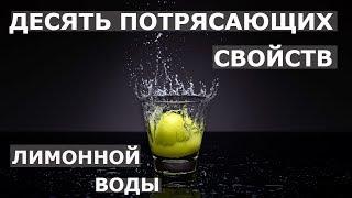 видео Вода с лимоном для похудения: 7 рецептов приготовления лимонной воды для снижения веса
