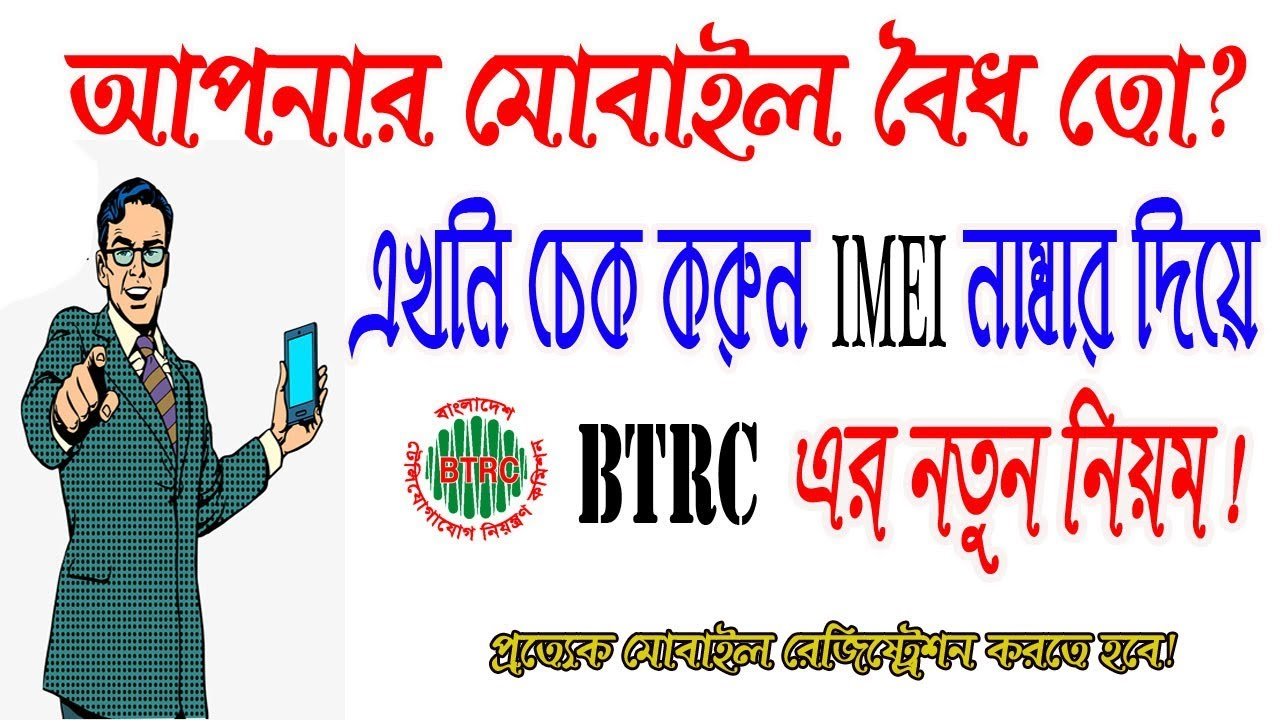 Mobile biometric আপনার মোবাইল বৈধ তো? How to check imei number l Mobile bio  metric registration bd