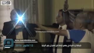 مصر العربية | شيكابالا يرد التحية علي جماهير الزمالك قبل السفر إلى جنوب أفريقيا