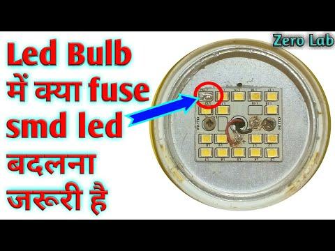 led-bulb-repair-क्या-fuse-smd-led-बदलना-जरूरी-है