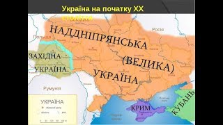 Україна на початку 20 століття ЗНО