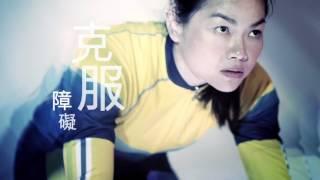 李慧詩香港單車運動員輸在起跑線堅持追夢骨折受挫2012年創下歷史READY G...