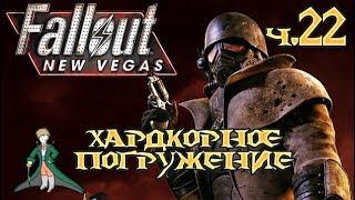 �������� ���� Fallout: New Vegas - Хардкор и погружение #22 ������