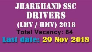 Jharkhand SSC DRIVER 2018 || झारखण्ड में ड्राइवर की भर्ती || कल अंतिम दिन || Apply immediately