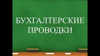 Бухгалтерский учет | Бухгалтерские проводки как составить | Счета бухучета | Двойная запись