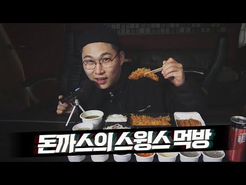 [ASMR] 돈까스의 스윙스 먹방 [ENG SUB]