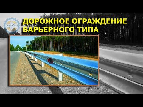 Установка дорожных ограждений барьерного типа.