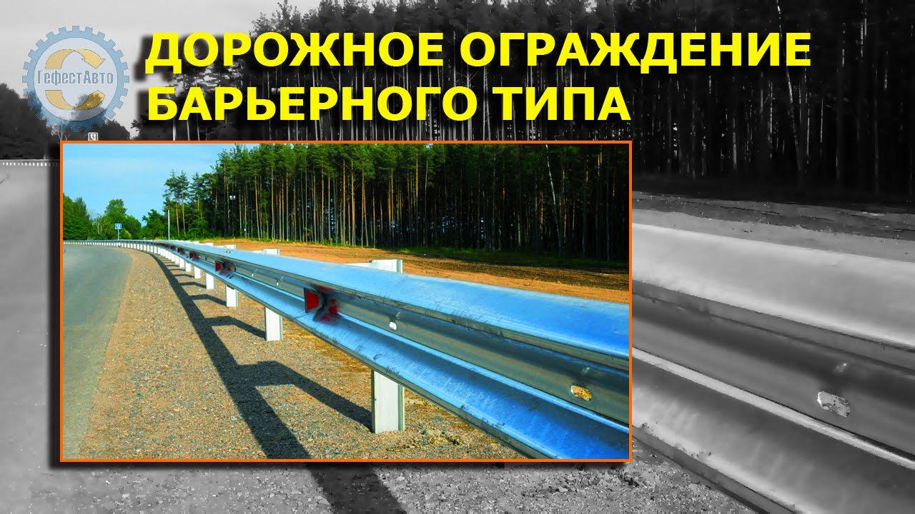 Оао завод продмаш производит барьерные дорожные ограждения. Данные ограждения служат для предотвращения съезда автомобиля с проезжей части. Вся продукция выполнена в соответствии с гост и ту.