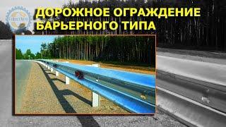 Установка дорожных ограждений барьерного типа.(, 2015-07-14T20:10:12.000Z)
