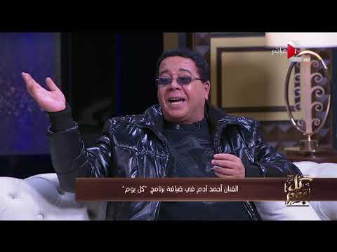 كل يوم - أحمد آدم في حوار خاص ما بين الفن والسياسة في ضيافة الإبراشي