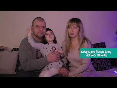 Телеканал Ексклюзив: Сім'я атовця просить допомогти врятувати життя єдиній доньці
