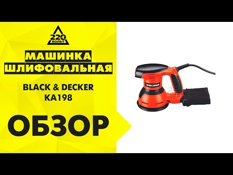 Електрически ексцентършлайф BLACK+DECKER KA198 #Ng4pWdwd3os