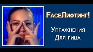 Гимнастика для лица от морщин: эффективная программа + видео