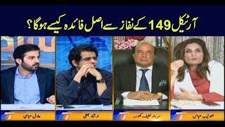 Aiteraz Hai | Adil Abbasi | ARYNews | 14 Septemder 2019