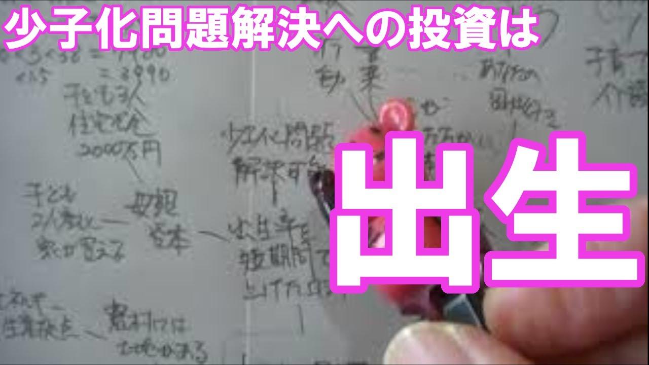 日本の生き筋 少子化問題を解決する方法 - YouTube
