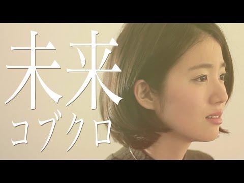 【女性が歌う】未来/コブクロ「orange」主題歌(Cover By Kobasolo & 杏沙子)