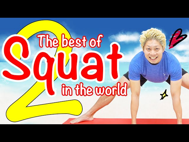 【1日1回】世界一痩せるスクワット2! | Muscle Watching