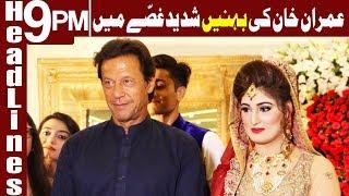 Imran Khan's sisters once again in the dark - Headlines & Bulletin 9 PM - 8 Jan 2018 - Express News