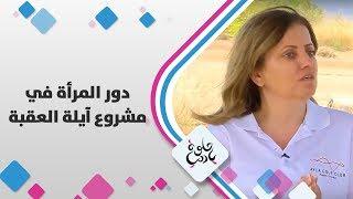 م. هلا الاعرج - دور المرأة في مشروع آيلة العقبة