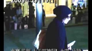 2009年2月15日東寶花組太王四神記I 大空祐飛出待嗯嗯~ 好像有一點笑容啊...