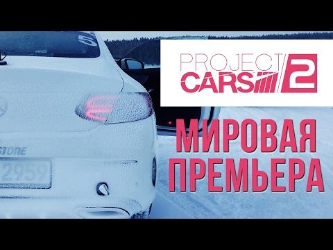 Project CARS 2: мировая премьера и новый геймплей. На «Мерседесах» по Швеции