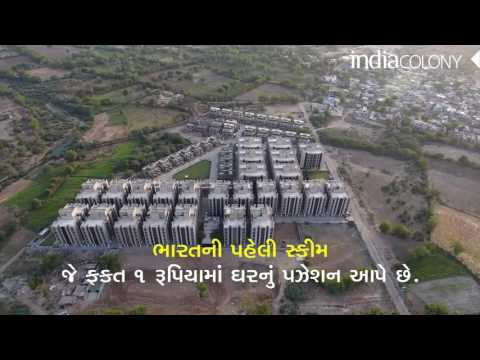 India colony,Hathijan,Ahmedabad