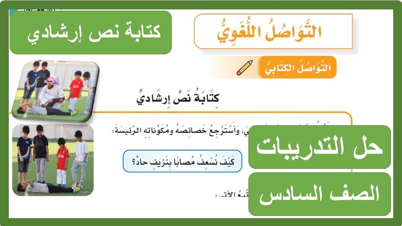 التواصل اللغوي التواصل الكتابي كتابة نص إرشادي الصف السادس الابتدائي لغتي 1442 هـ ف2 Youtube