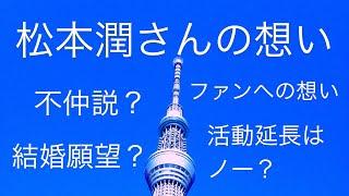 松本潤さんのファンへの思いや仕事への取組み、意欲のほかに、活動休止についてどう受け止めているのかをタロットカードで占います。
