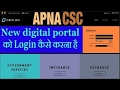 How To apna CSC new digital portal login by2017 THW