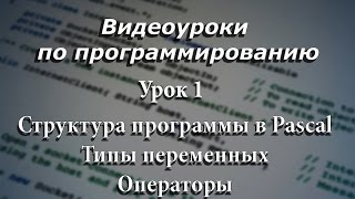 Pascal. Типы переменных. Операторы. Структура программы. Урок 1