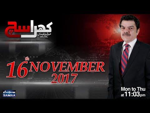Khara Sach - SAMAA TV - 16 Nov 2017