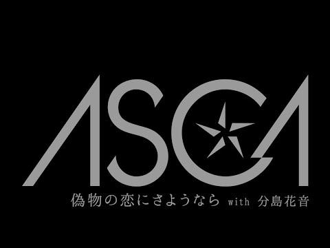 ASCA 『偽物の恋にさようなら with 分島花音』MV