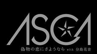 ASCA - 偽物の恋にさようなら with 分島花音