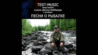 Песни о рыбалке.Test-Music ''Хорошо у реки''