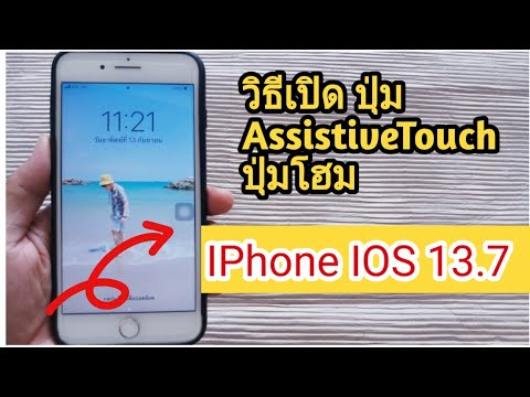วิธีเปิดปุ่ม AssistiveTouch ปุ่มโฮม iPhone iOS 13.7