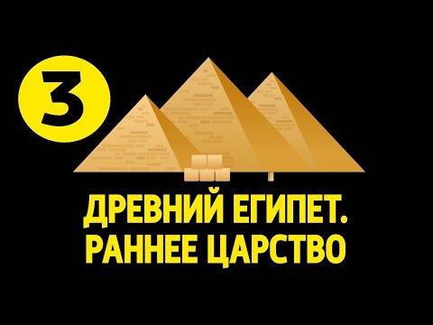 История Древнего Востока #3. Древний Египет. Раннее царство